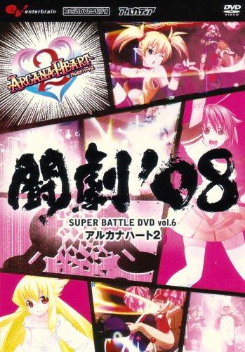 闘劇'08 SUPER BATTLE D
