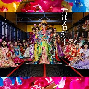 君はメロディー (初回限定盤 CD+DVD Type-A) [ AKB48 ]