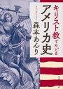キリスト教でたどるアメリカ史 (角川ソフィア文庫) [ 森本...