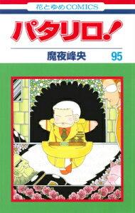 【楽天ブックスならいつでも送料無料】パタリロ!(95) [ 魔夜峰央 ]