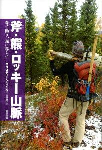 【送料無料】斧・熊・ロッキー山脈 [ クリスティーン・バイル ]