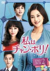 私はチャン・ボリ! DVD-BOX2 [ オ・ヨンソ ]