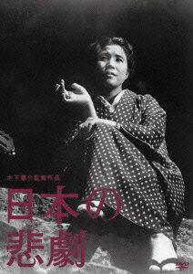木下惠介生誕100年::日本の悲劇