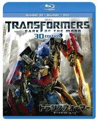 【送料無料】トランスフォーマー/ダークサイド・ムーン 3Dスーパーセット(3D-BD+2BD+DVD)【B...