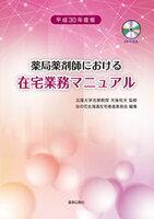 薬局薬剤師における在宅業務マニュアル(平成30年度版)