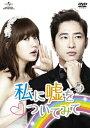 【送料無料】私に嘘をついてみて DVD-SET1 [ カン・ジファン ]