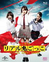 リアル鬼ごっこ 2015劇場版 プレミアム・エディション【Blu-ray】