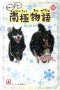 【送料無料】一歩一歩タロ~!ジロ~!南極物語