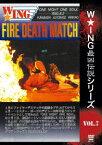 The LEGEND of DEATH MATCH/W★ING最凶伝説vol.7 FIRE DEATH MATCH ONE NIGHT ONE SOUL 1992.8.2 船橋オートレース駐車場 [ (格闘技) ]