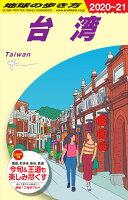 D10 地球の歩き方 台湾 2020〜2021