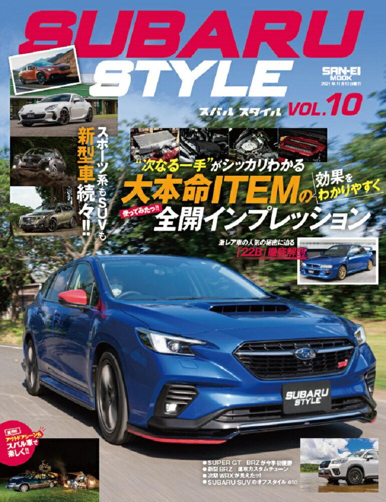工学, 機械工学 SUBARU STYLE Vol.10