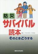 防災サバイバル読本7版