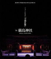 嚴島神社 世界遺産登録20周年記念奉納行事 ミュージカル『刀剣乱舞』 in 嚴島神社【Blu-ray】