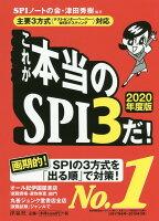 これが本当のSPI3だ!(2020年度版)