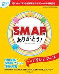 SMAPにありがとう! 思いが一つになるキラキラシール63枚付き [ 「SMAPにありがとう」委員会 ]