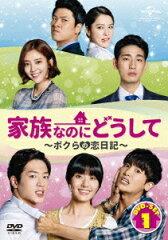 家族なのにどうして~ボクらの恋日記~ DVD SET1 [ ユ・ドングン ]