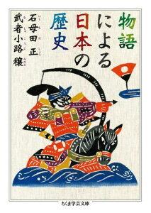 【送料無料】物語による日本の歴史 [ 石母田正 ]