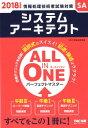 ALL IN ONEパーフェクトマスターシステムアーキテクト(2018年度版) 情報処理技術者試験対策 [ TAC株式会社(情報処理講座) ]