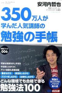 【送料無料】勉強の手帳