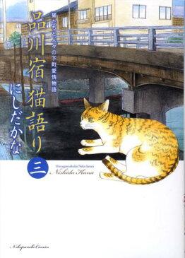 品川宿猫語り(第3巻) 猫たちと人々の下町愛情物語 (ねこぱんちコミックス) [ にしだかな ]