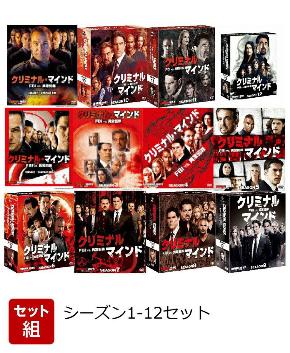 【セット組】クリミナル・マインド/FBI vs. 異常犯罪 シーズン1-12セット コンパクト BOX