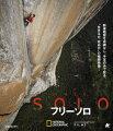 フリーソロ【Blu-ray】