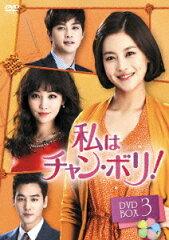 私はチャン・ボリ! DVD-BOX3 [ オ・ヨンソ ]