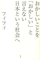 【送料無料】おかしいことを「おかしい」と言えない日本という社会へ [ フィフィ ]