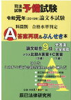 司法試験予備試験論文本試験科目別・A答案再現&ぶんせき本(令和元年)