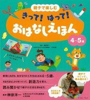 【バーゲン本】4〜5歳 親子で楽しむきって!はって!おはなしえほん