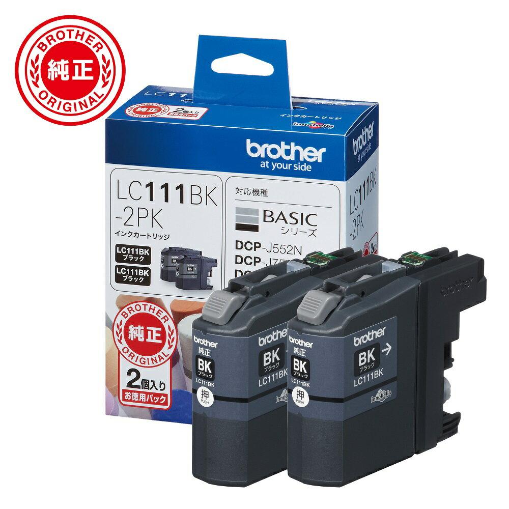 【ブラザー純正】インクカートリッジブラック2個パック LC111BK-2PK 対応型番:DCP-J957N、DCP-J557N 他