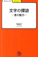 【バーゲン本】文字の探訪ー学びやぶっく57