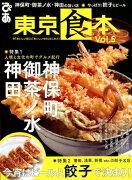 東京食本(Vol.5)