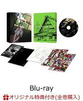 【楽天ブックス限定全巻購入特典】ひぐらしのなく頃に業 其の弐【Blu-ray】(B5サイズキャラファイングラフ)