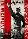 【送料無料】11.25 自決の日 三島由紀夫と若者たち [ 井浦新 ]