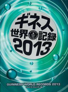 【送料無料】ギネス世界記録(2013) [ クレイグ・グレンディ ]