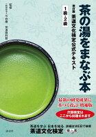 茶の湯をまなぶ本