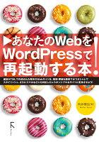 あなたのWebをWordpressで再起動する本!