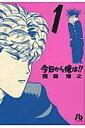 今日から俺は!!(1) (コミック文庫(青年)) [ 西森 博之 ] - 楽天ブックス