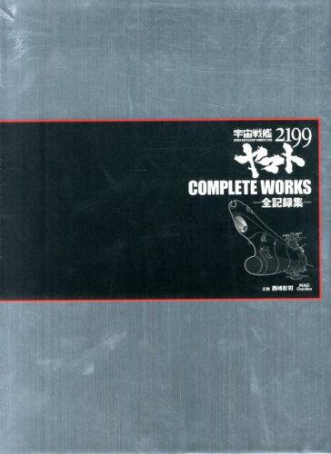 宇宙戦艦ヤマト2199 COMPLETE WORKS-全記録集ーvol.1&2