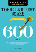 TOEIC® L&R TEST英文法TARGET600