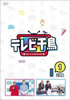 テレビ千鳥 vol.1