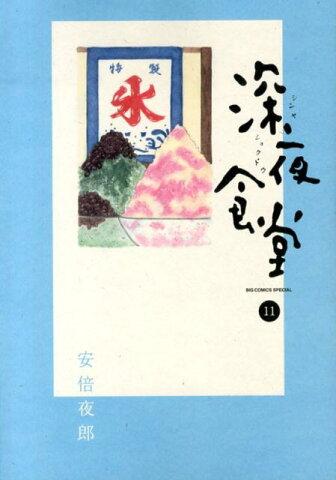 深夜食堂 11 (ビッグ コミックス) [ 安倍 夜郎 ]