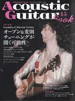 アコースティック・ギター・ブック(45)