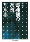 新編霊魂観の系譜 (ちくま学芸文庫) [ 桜井徳太郎 ]