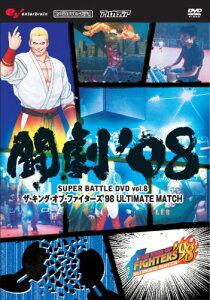 闘劇'08 SUPER BATTLE DVD 8 ザ・キング・オブ・ファイターズ98 ULTIMATE MATCH