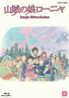 山賊の娘ローニャ 第9巻【Blu-ray】