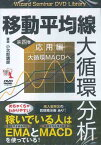 DVD>移動平均線大循環分析(第4巻(応用編)) 大循環MACDへ [Wizard Seminar DVD Library] (<DVD>) [ 小次郎講師 ]