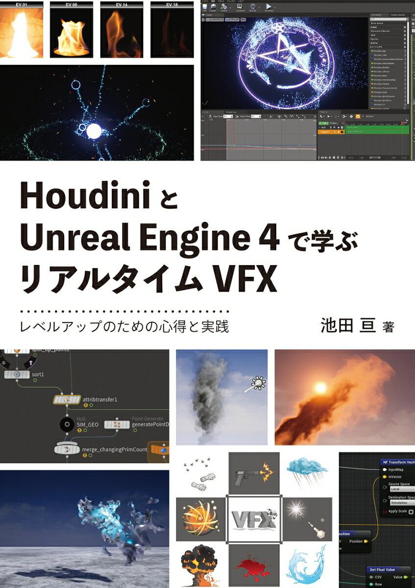 PC・システム開発, その他 HoudiniUnreal Engine 4VFX