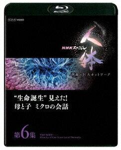 "NHKスペシャル 人体 神秘の巨大ネットワーク 第6集 ""生命誕生""見えた!母と子 ミクロの会話【Blu-ray】画像"